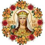 День памяти святой великомученицы Варвары.